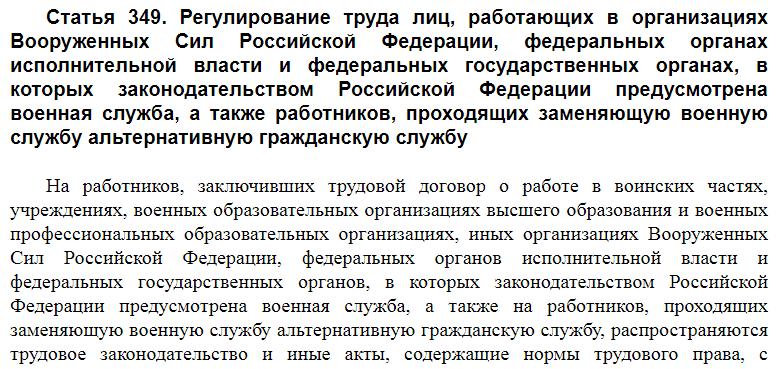 Статья 349 ТК РФ