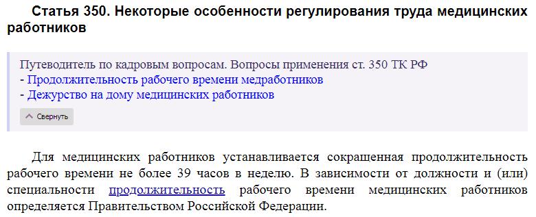 Статья 350 ТК РФ