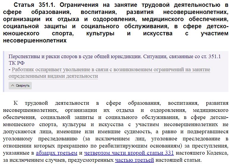 Статья 351.1 ТК РФ