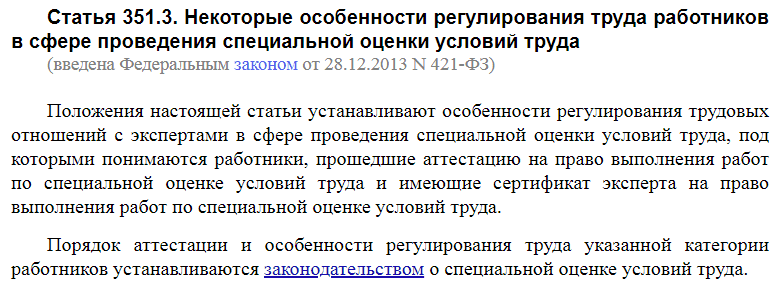 Статья 351.3 ТК РФ
