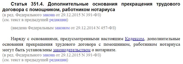Статья 351.4 ТК РФ