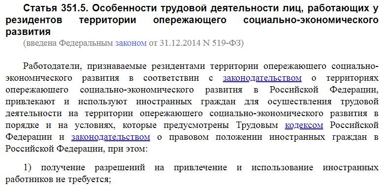 Статья 351.5 ТК РФ