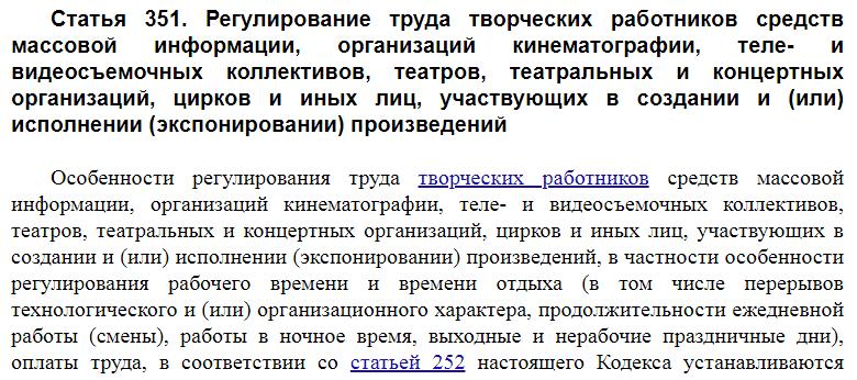 Статья 351 ТК РФ