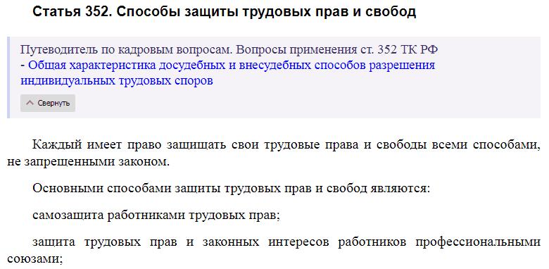 Статья 352 ТК РФ