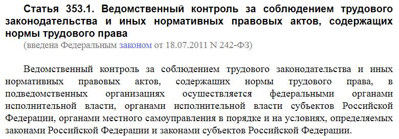 Статья 353.1 ТК РФ