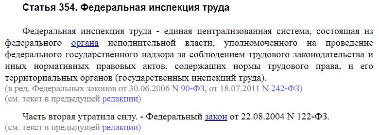 Статья 354 ТК РФ
