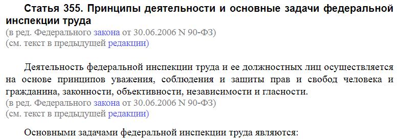 Статья 355 ТК РФ