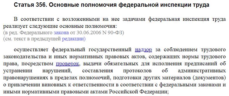 Статья 356 ТК РФ