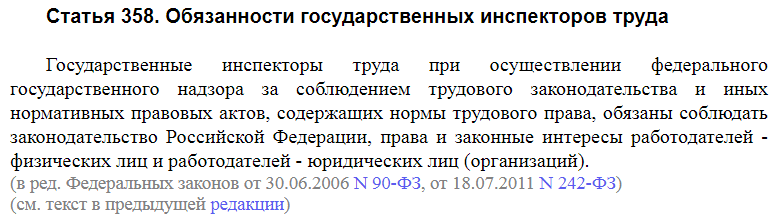 Статья 358 ТК РФ