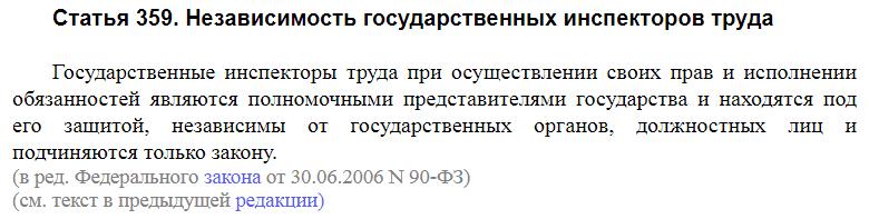 Статья 359 ТК РФ