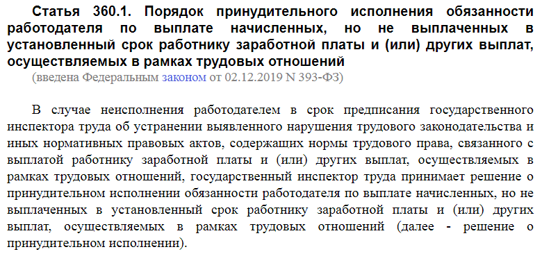 Статья 360.1 ТК РФ