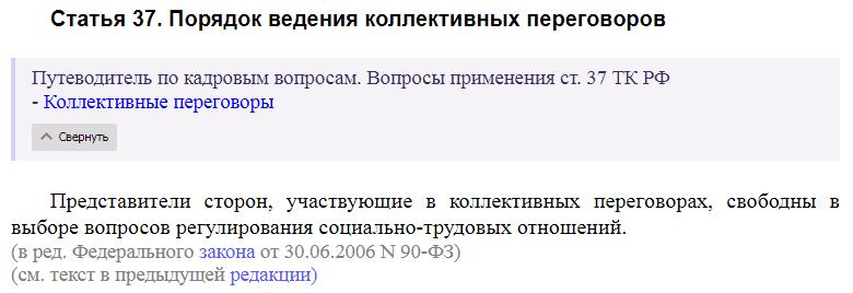 Статья 37 ТК РФ