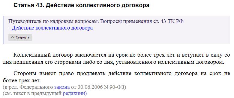Статья 43 ТК РФ