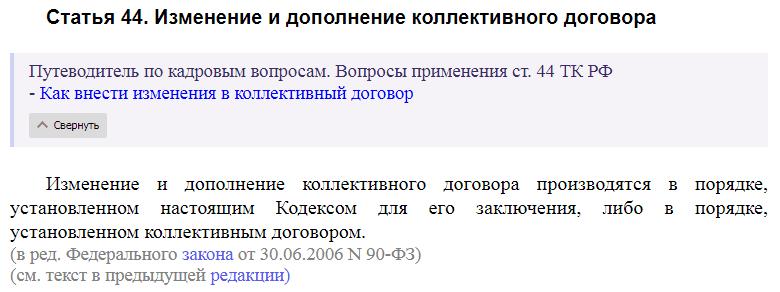 Статья 44 ТК РФ