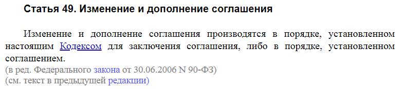 Статья 49 ТК РФ
