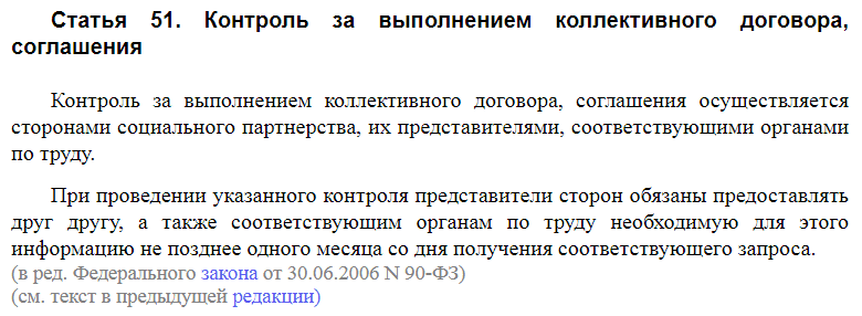Статья 51 ТК РФ