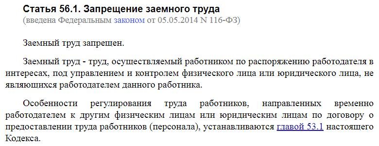 Статья 56.1 ТК РФ