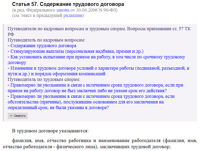 Статья 57 ТК РФ