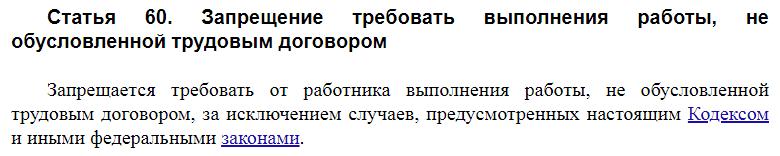 Статья 60 ТК РФ