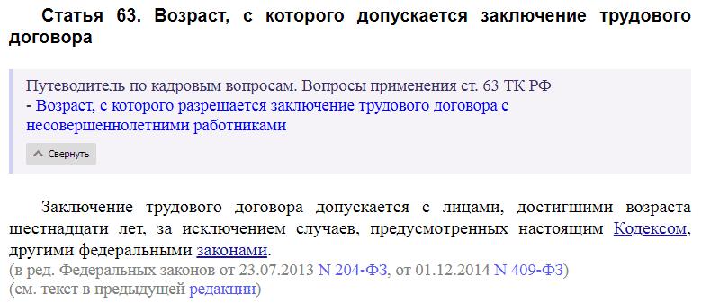 Статья 63 ТК РФ