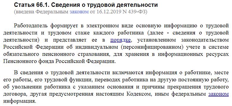 Статья 66.1 ТК РФ