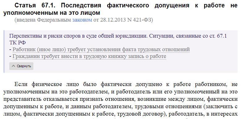 Статья 67.1 ТК РФ