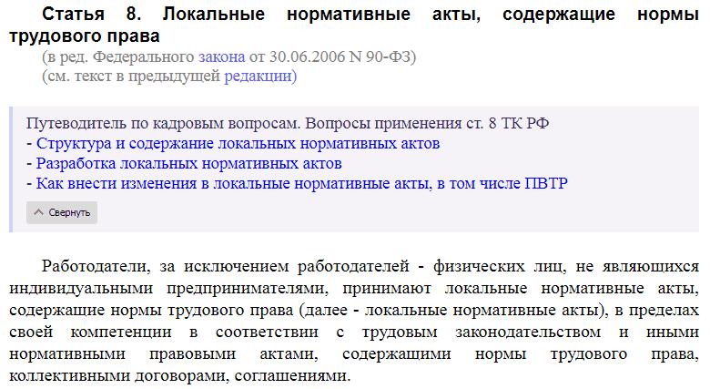 Статья 8 ТК РФ