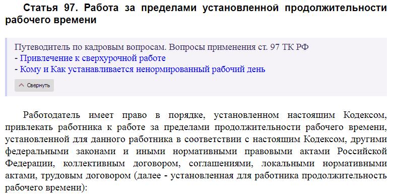Статья 97 ТК РФ