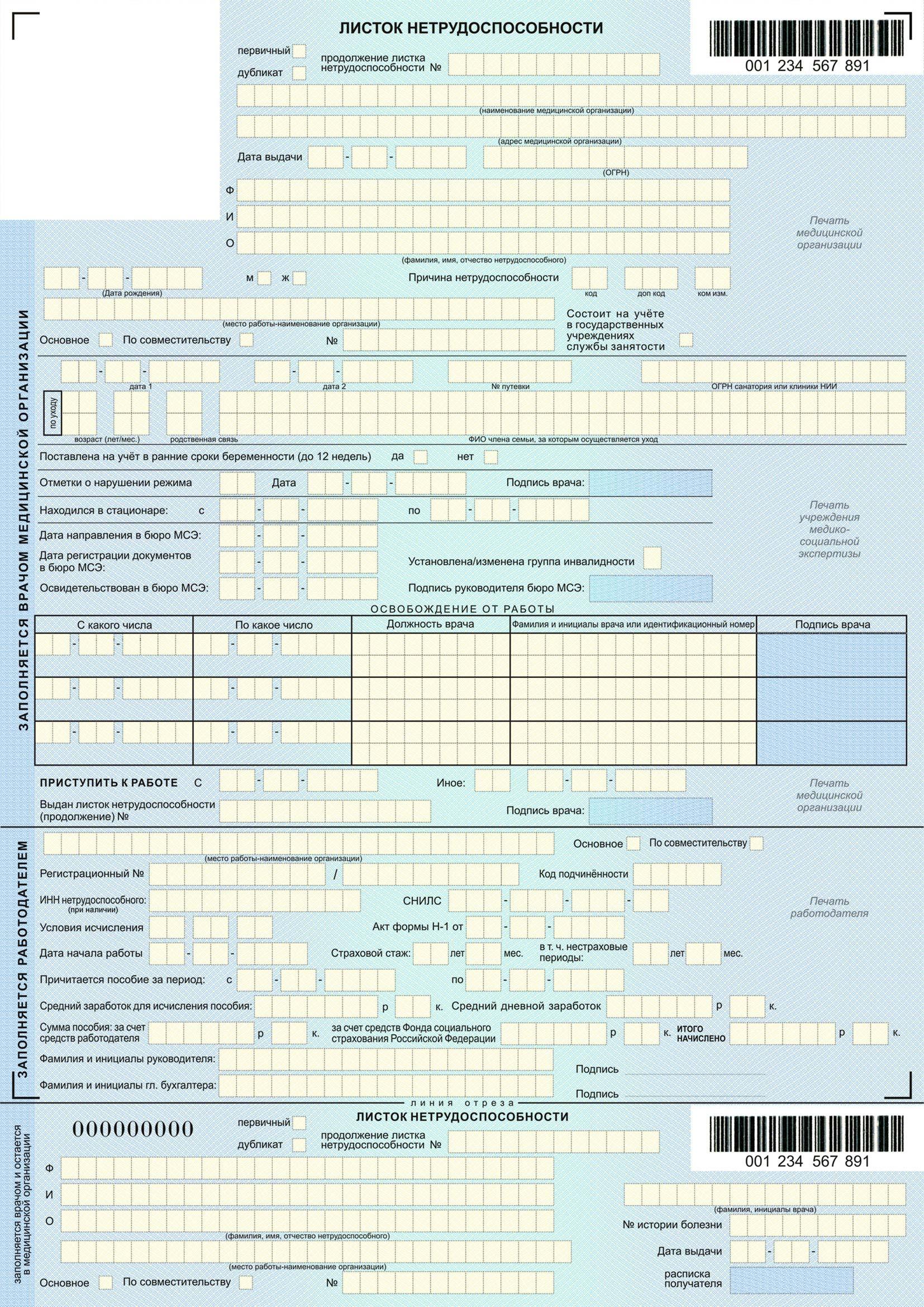 Больничный лист по новым правилам 2015 анализ мочи на сахар ацетон