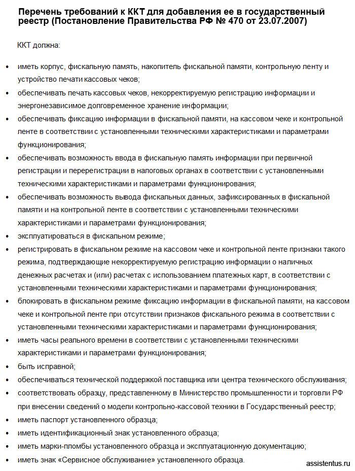 Перечень документов для регистрация ккм ип регистрация ип в воронеж