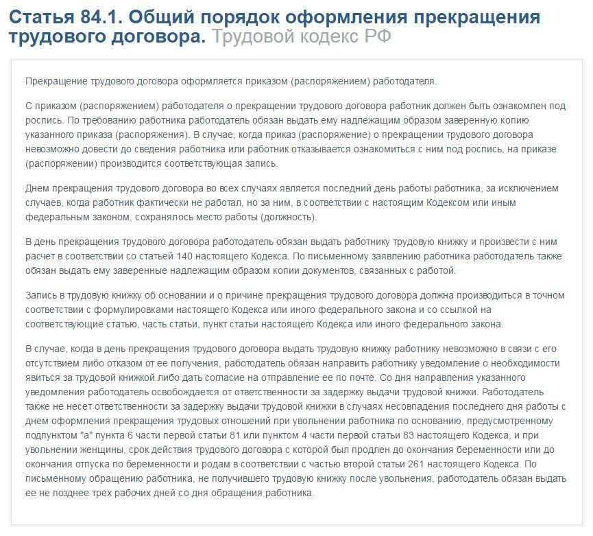 страдает увольнение статья 51 2 пункт тех микроэлементов